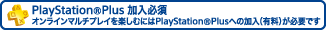 PlayStation®Plus 加入必須